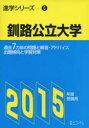 【新品】【本】釧路公立大学