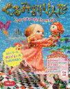 【新品】【本】くるみ割り人形 サンリオメロディーえいがえほん