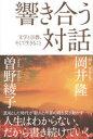 【新品】【本】響き合う対話 文学と宗教、そして生きること 岡井隆/著 曽野綾子/著