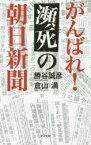 【新品】【本】がんばれ!瀕死の朝日新聞 勝谷誠彦/著 倉山満/著