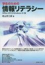 【新品】【本】学生のための情報リテラシー Office 2013/Windows 8.1版 若山芳三郎/著