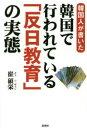 【新品】【本】韓国人が書いた韓国で行われている「反日教育」の実態 崔碩栄/著