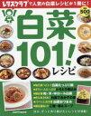 【新品】【本】白菜101!レシピ