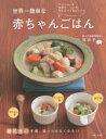 【新品】【本】世界一簡単な赤ちゃんごはん 大人ごはんを食卓で、つぶす、刻むだけであげられる 宗祥子/〔著〕