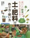 おいしい野菜がたくさんできる!土・肥料の作り方・使い方 柴田一/監修 原由紀子/著
