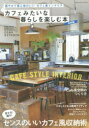 RoomClip商品情報 - 【新品】【本】カフェみたいな暮らしを楽しむ本 穏やかで居心地のいいカフェ風インテリア 収納編