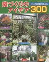 【新品】【本】庭づくりのアイデア300 プロの庭師が教える