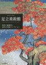 【新品】【本】足立美術館 四季の庭園美と近代日本画コレクション 足立美術館/監修