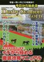 【新品】【本】今日から始めるDerby Stallion GOLD 競走馬育成シミュレーション 宇宙