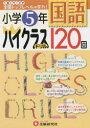 【新品】【本】国語ハイクラスドリル120回 小学5年 小学教育研究会/編著