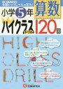 【新品】【本】算数ハイクラスドリル120回 小学5年 小学教育研究会/編著