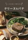 【新品】【本】テリーヌ&パテ とっておきの本格レシピが誰でも作れる ナガタユイ/著