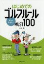 【新品】【本】はじめてのゴルフルール知っておきたいMUST100 小山混/著