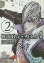 【新品】【本】戦国BASARA4 2 吉原基貴/漫画 カプコン/監修・協力