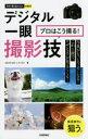 【新品】【本】デジタル一眼プロはこう撮る!撮影技 GOTOAKI/著 ナイスク/著