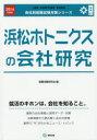 【新品】【本】浜松ホトニクスの会社研究 JOB HUNTING BOOK 2016年度版 就職活動研究会/編