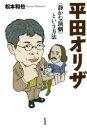 【新品】【本】平田オリザ 〈静かな演劇〉という方法 松本和也/著