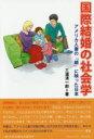 【新品】【本】国際結婚の社会学 アメリカ人妻の「鏡」に映った日本 三浦清一郎/著