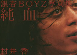 【新品】純血 <strong>銀杏BOYZ</strong>写真集 太田出版 村井香/著