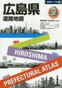 【新品】広島県道路地図