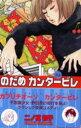 【中古】のだめカンタービレ 全巻セット 1-25巻 講談社 二ノ宮知子 完結