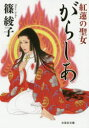 【新品】【本】がらしあ 紅蓮の聖女 篠綾子/著