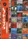 【新品】【本】洋楽日本盤のレコード・デザイン シングルと帯に...