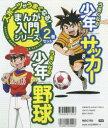 【新品】【本】スポーツがうまくなる!まんが入門シリーズ 2巻セット 能田達規/ほかまんが