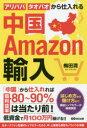 【新品】【本】中国Amazon輸入 アリババ・タオバオから仕入れる 梅田潤/著