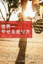 【新品】【本】世界一やせる走り方 中野ジェームズ修一/著