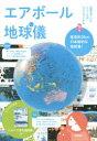 【新品】【本】エアボール地球儀 ビジュアル別冊『くらべて見る地図帳』つき