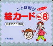 【新品】【本】絵カード 8 動きのことば 2 村石 昭三 他監