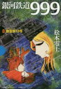 【新品】【本】銀河鉄道999 8 幽霊駅13号 松本零士/著