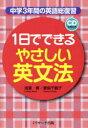 【新品】【本】1日でできるやさしい英文法 中学3年間の英語総復習 成重寿/著 妻鳥千鶴子/著