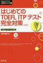 【新品】【本】はじめてのTOEFL ITPテスト完全対策 田中真紀子/著