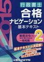 【新品】【本】行政書士合格ナビゲーション基本テキスト 2015年版2