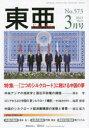 【新品】【本】東亜 No.573(2015年3月号)