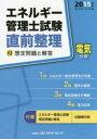 【新品】【本】エネルギー管理士試験〈電気分野〉直前整理 2015年版