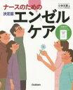 【新品】【本】ナースのための決定版エンゼルケア 小林光恵/著