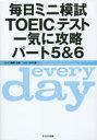 【新品】【本】毎日ミニ模試TOEICテスト一気に攻略パート5&6 鶴岡公幸/監修 小川慶/執筆