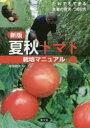 【新品】【本】夏秋トマト栽培マニュアル だれでもできる生育の見方・つくり方 後藤敏美/著