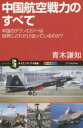 【新品】【本】中国航空戦力のすべて 中国のテクノロジーは世界にどれだけ迫っているのか? 青木謙知/著