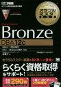 【新品】【本】Oracle Database Bronze DBA 12c 試験番号1Z0-065 林優子/著