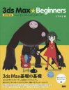 【新品】【本】3ds Max★Beginners ウサギ王/著