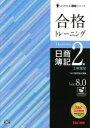 合格トレーニング日商簿記2級工業簿記 Ver.8.0 TAC株式会社(簿記検定講座)/編著...