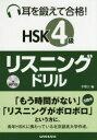 【新品】【本】耳を鍛えて合格!HSK4級リスニングドリル 李増吉/編
