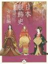 【新品】【本】日本服飾史 風俗博物館所蔵 女性編 井筒雅風/著