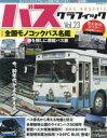 【新品】【本】バスグラフィック Vol.23 全国モノコックバス名鑑