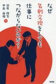 【新品】【本】なぜ名刺交換をしても仕事につながらないのか? 笹原隆生/著 中島由雅/著