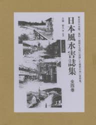 【新品】【本】日本風水害誌集 4巻セット 吉越昭久/編・解説